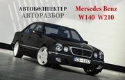 Mersedes Benz авторазбор