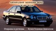авторазбор по моделям   Mersedes Benz