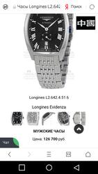 Продам часы longines l2.642.2