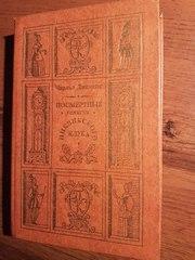 продам книгу: Чарльз Диккенс- Посмертные записки пиквикского клуба (1981)