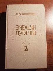 продам книгу:В.Я Шишков -Емельян Пугачев 2 (1985)