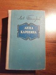 продам книгу: А.Н.Толстой- Анна Каренина (издана в 1956 году)