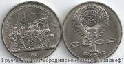 Продам монеты СССР 1987 г.