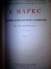 Книга по экономике Капитал Карл Маркс том 4 1957