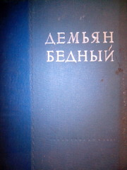 Книга советская Демьян Бедный 1937