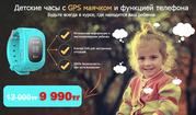 Детские GPS часы-телефон с sim-картой (Smart Baby Watch Q50)