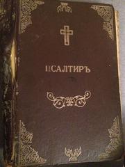 Продам Псалтирь конец 18 века