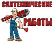 Услуги сантехника водопроводчика отопление