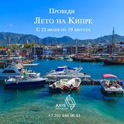 Каникулы на Кипре