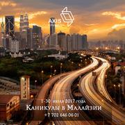 Лето с пользой в Малайзии