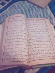 Старинный Коран