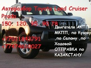 Авторазбор - Toyota L C Prado 150. 120. 95. 90 78.