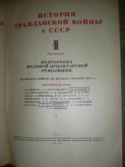 Антикварная книга История гражданской войны в СССР 1938