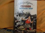 Продам книгу, Литературные сказки народов СССР