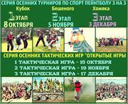 Серия осенних турниров и открытых игр в Пейнтбольном клубе Скорпион