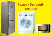 Ремонт стиральных машин бойлеров холодильников