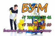 услуги профессиональной уборки в Алматы