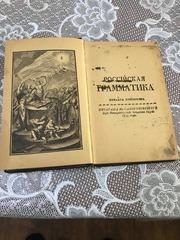 Книга Российская грамматика Михаила Ломоносова 1755 года