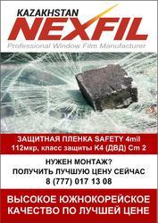 Ударопрочная,  защитная оконная пленка Safety 4mil (1, 83*60)