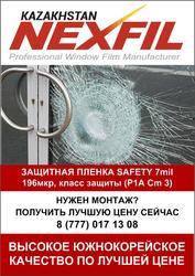 Ударопрочная,  защитная оконная пленка Safety 7mil (1, 83*30)