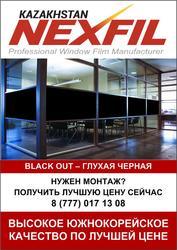 Декоративная плёнка Black Out (непрозрачная плёнка черного цвета) (1, 5