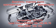 Toyota Land Cruiser Prado   150,  120,  95,  78 разборка