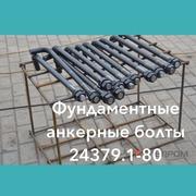 Анкерные болты фундаментные ГОСТ 24379.1-80