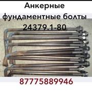 Анкерные фундаментные болты, производство в г.Алматы
