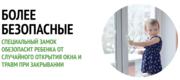 Пластиковые окна Rehau 3-камерные
