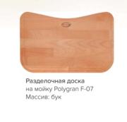 Разделочные доски бук  Polygran