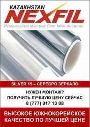 Cолнцезащитные, зеркальные оконные пленки Silver 15 (1.52*30 м)