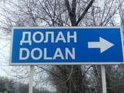 Продам участок  с.Долан