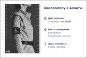 Билеты на концерт Kadebostany