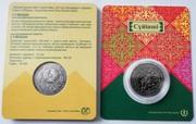 Коллекционная монета: СҮЙІНШІ. 100 тенге (мелхиор,  блистер)
