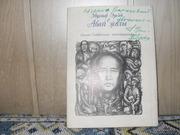 Продам книгу-открытки Мухтар Ауэзов Путь Абая