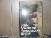 Продам книгу Н.П.Бацанов Ваши домашние четвероногие друзья