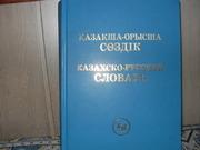 Продам книгуКазахско-русский словарь