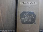 Продам книгу Булат Джандарбеков Томирис