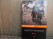 Продам книгу Виктор Пелевин Числа