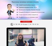 Создание и разработка сайтов в Алматы по доступным ценам