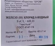 Хлорное железо,  хлорид железа (трихлорид железа,  FeCl3,  Ferric chlorid
