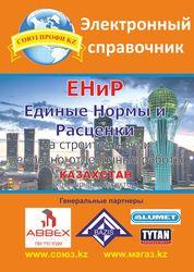 ЕНиР - Расценки на строительные работы 2019 в формате PDF