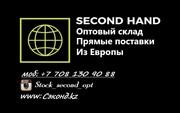 Секонд хенд , сток Казахстан.