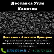 Доставка,  продажа угля в Алматы и пригород