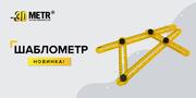 3D Metr-Контурная линейка