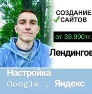 Создание сайтов,  лендингов,  настройка рекламы в Gооglе и Яндекс