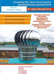 Производство,  монтаж и продажа вентиляционного оборудования
