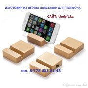 Подставки для телефона из дерева,  тел.87786016143