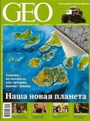 Журналы GEO